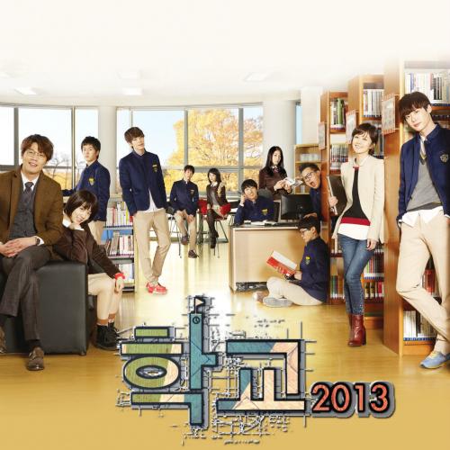 김보경 - 학교 2013 OST 앨범이미지