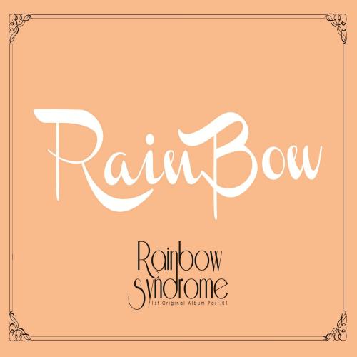 레인보우 - Rainbow Syndrome 앨범이미지