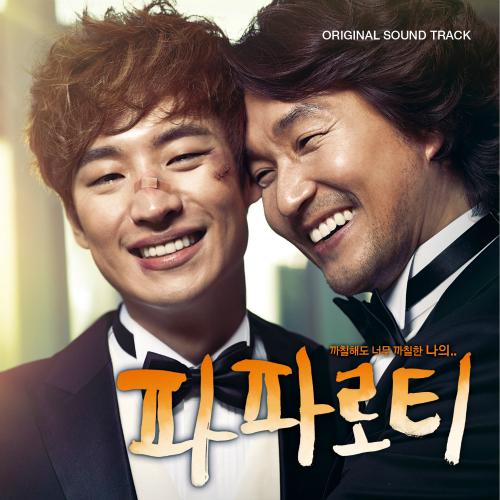 한석규 - 파파로티 OST 앨범이미지
