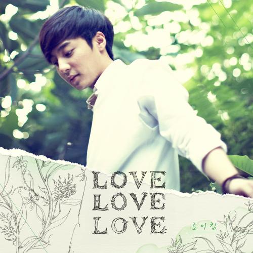 로이킴 - Love Love Love 앨범이미지