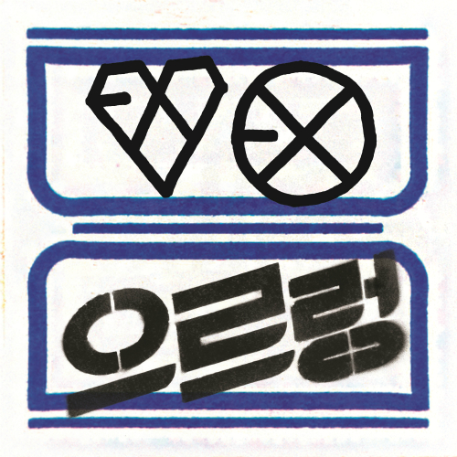 EXO - The 1st Album `XOXO` Repackage 앨범이미지