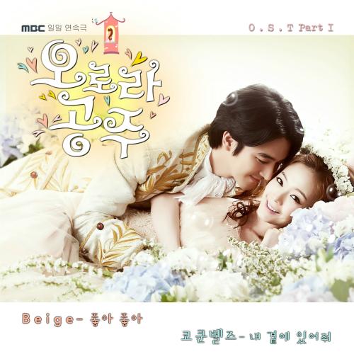 베이지 - 오로라 공주 OST Part.1 앨범이미지