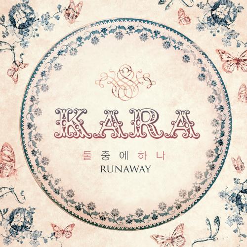 카라 - 둘 중에 하나 (Runaway) 앨범이미지