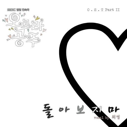 최영 - 오로라 공주 OST Part.2 앨범이미지