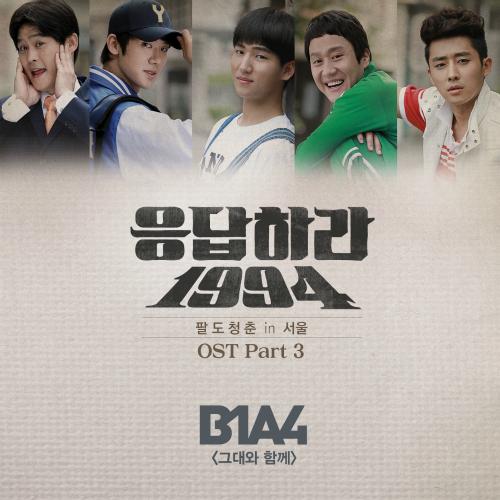 B1A4 - 응답하라 1994 OST Part 3 앨범이미지