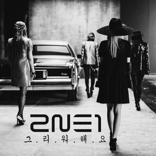 2NE1 - 그리워해요 앨범이미지