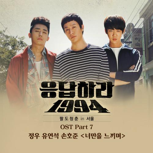 정우 - 응답하라 1994 OST Part 7 앨범이미지