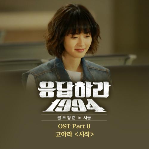 고아라 - 응답하라 1994 OST Part 8 앨범이미지