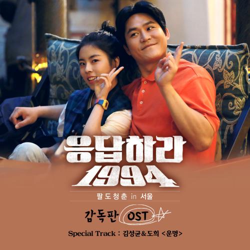 김성균 - 응답하라 1994 감독판 OST 앨범이미지