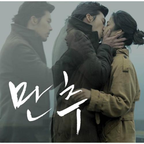 조성우 - 만추 OST 앨범이미지