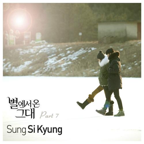 성시경 - 별에서 온 그대 OST Part.7 앨범이미지