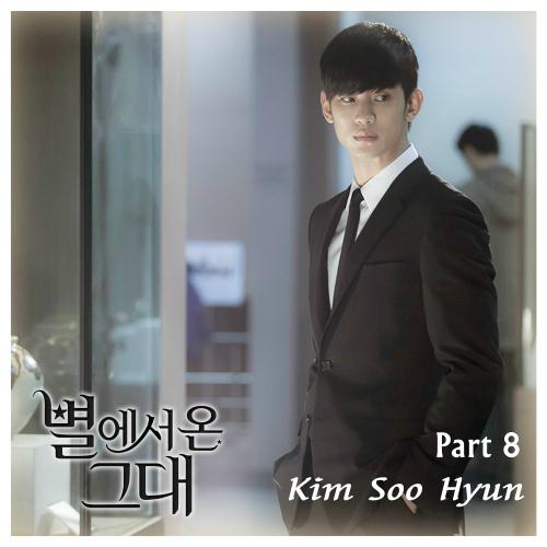 김수현 - 별에서 온 그대 OST Part.8 앨범이미지