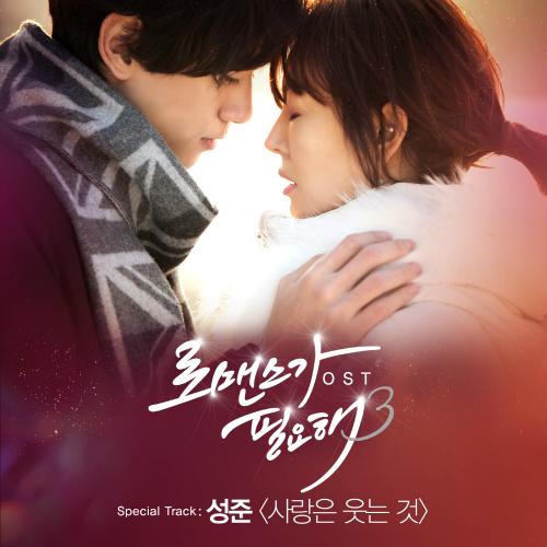 성준 - 로맨스가 필요해3 OST 앨범이미지
