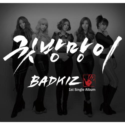 Badkiz - 귓방망이 앨범이미지