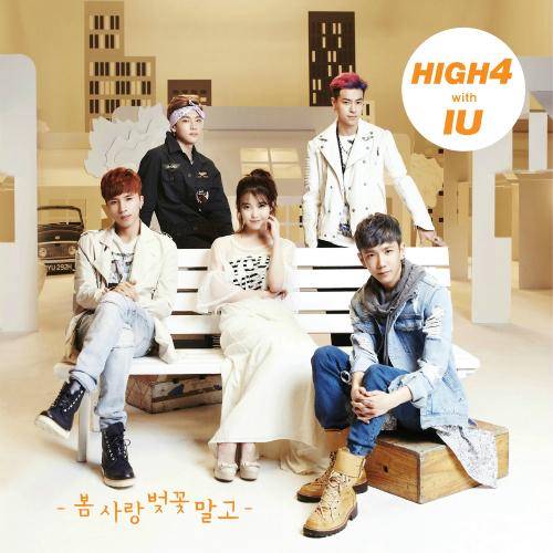 HIGH4 (하이포) - 봄 사랑 벚꽃 말고 앨범이미지