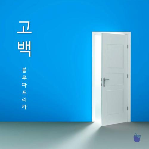 블루파프리카 - 고백 (Love Confession) 앨범이미지