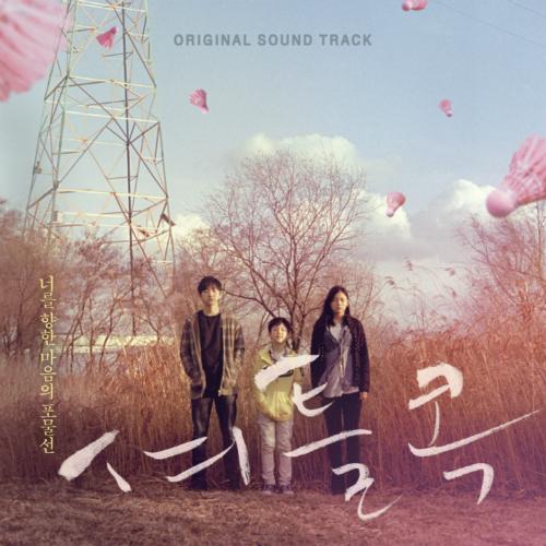 김해원 - 셔틀콕 OST 앨범이미지