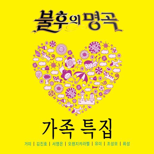 김진호 (SG워너비) - 불후의 명곡 - 전설을 노래하다 (가족 특집) 앨범이미지