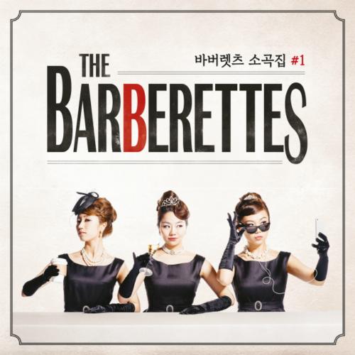바버렛츠 (The Barberettes) - 바버렛츠 소곡집 #1 앨범이미지
