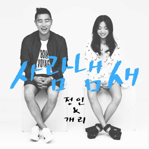 정인 - 정인&개리 디지털 싱글 `사람냄새` 앨범이미지