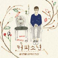 커피소년 - 커피소년 세번째 음악로스팅 앨범이미지