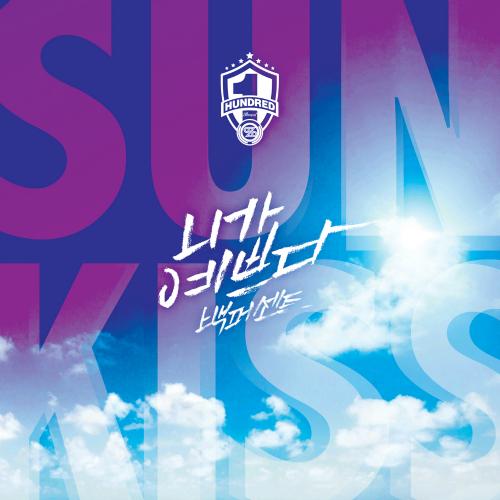 백퍼센트 - 100% Cool Summer Album `SUNKISS` 앨범이미지