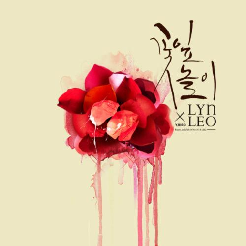린 - Y.BIRD From Jellyfish With LYn X LEO 앨범이미지