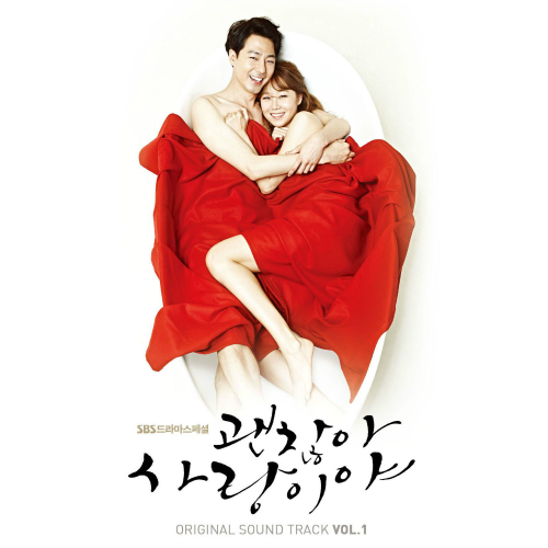 다비치 - 괜찮아 사랑이야 OST Vol.1 앨범이미지