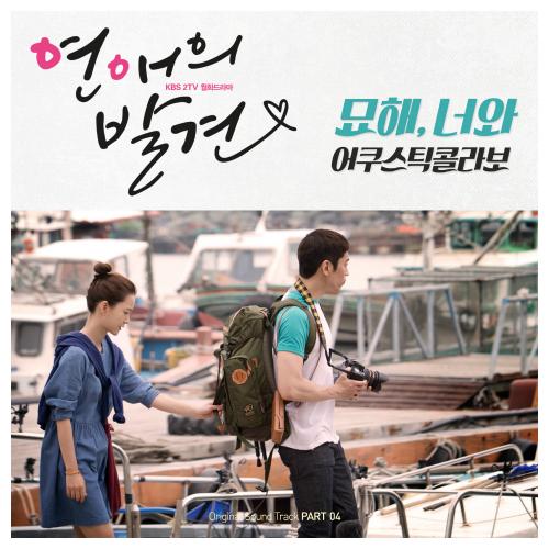 어쿠스틱 콜라보 - 연애의 발견 OST Part 4 앨범이미지