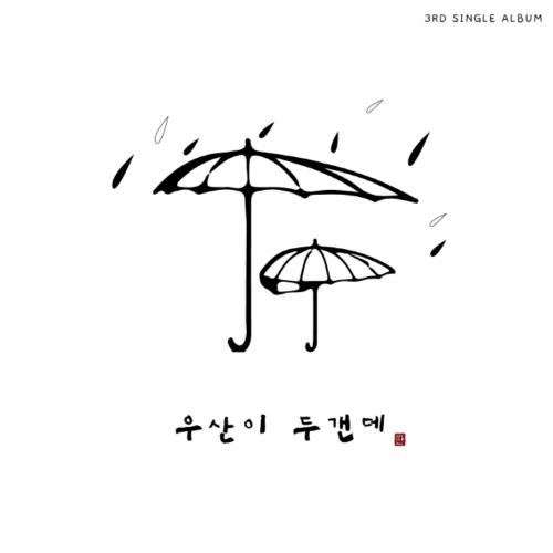 윤딴딴 - 우산이 두갠데 앨범이미지