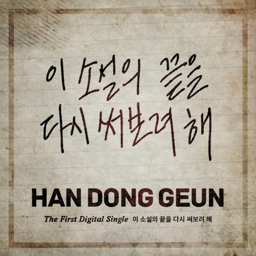 한동근 - The 1st Digital Single `이 소설의 끝을 다시 써보려 해` 앨범이미지