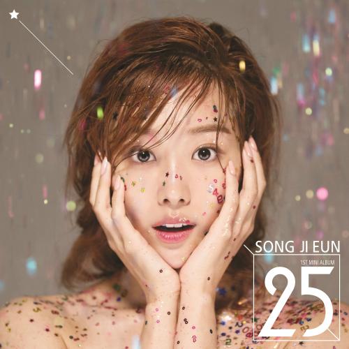 송지은 - 25 (스물 다섯) 앨범이미지