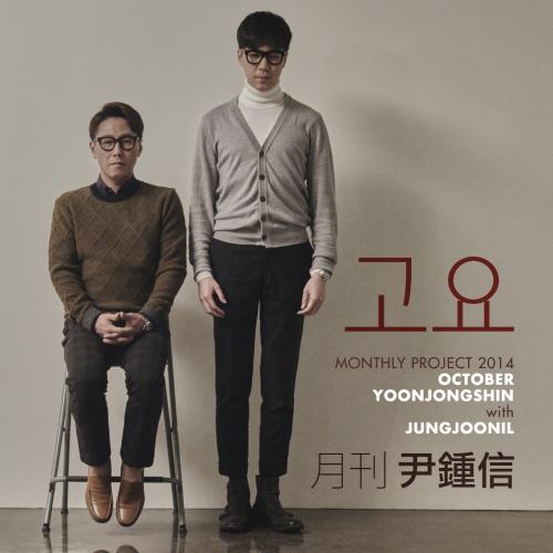 윤종신 - 2014 월간 윤종신 10월호 앨범이미지