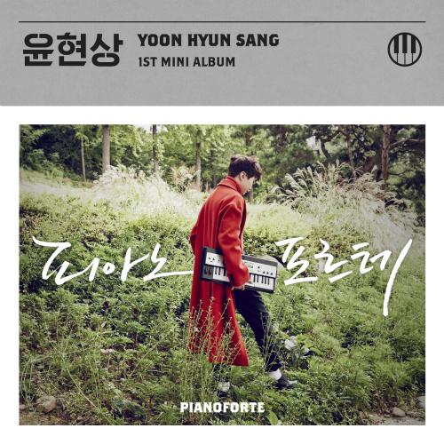 윤현상 - 피아노포르테 (PIANOFORTE) 앨범이미지