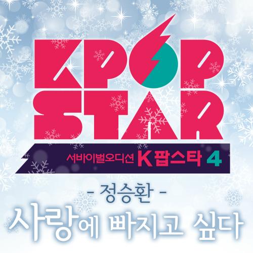 정승환 - K팝 스타 시즌4 `사랑에 빠지고 싶다` 앨범이미지