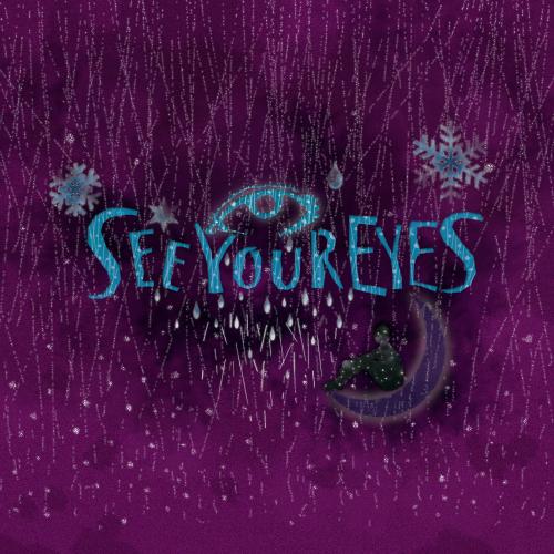 잔나비 - See Your Eyes 앨범이미지