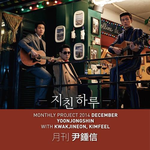 윤종신 - 2014 월간 윤종신 12월호 앨범이미지