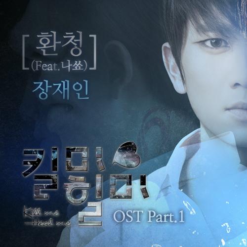 킬미힐미 OST Part.1 앨범이미지