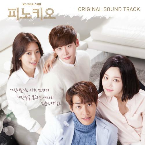박신혜 - 피노키오 OST 앨범이미지