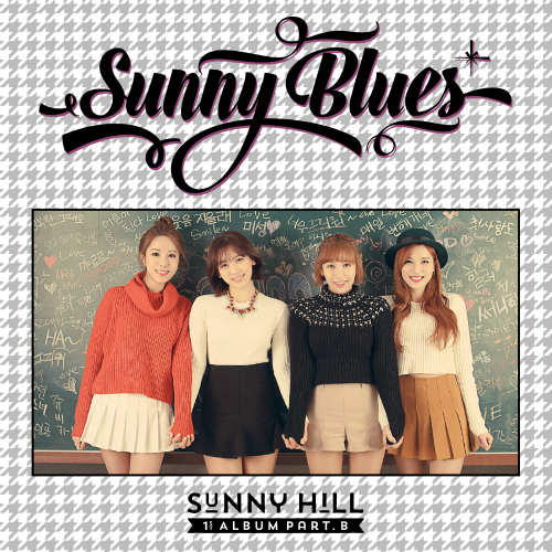 써니힐 - 1st Album Part. B (Sunny Blues) 앨범이미지