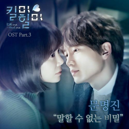 킬미힐미 OST Part.3 앨범이미지