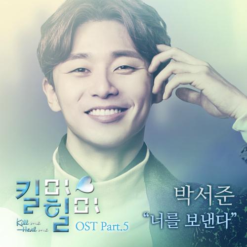 킬미힐미 OST Part.5 앨범이미지