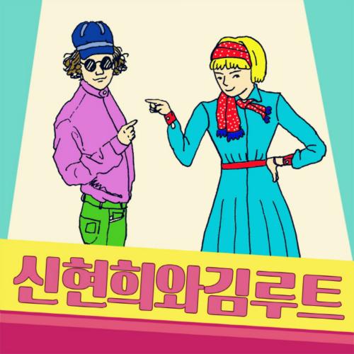 신현희와김루트 - 신현희와김루트 앨범이미지