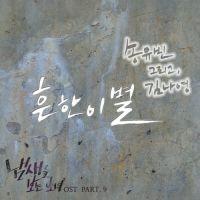 송유빈 (마이틴) - 냄새를 보는 소녀 OST Part.9 앨범이미지