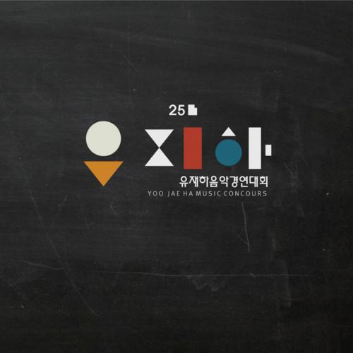 백승환 (Sean Paik) - 제25회 유재하 음악경연대회 앨범이미지