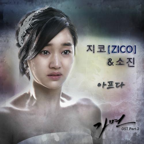 지코 (ZICO) - 가면 OST Part.2 앨범이미지