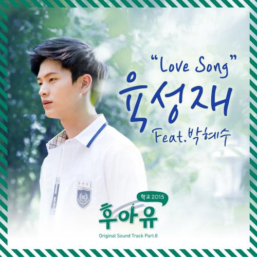 육성재 - 후아유 - 학교 2015 OST Part 8 앨범이미지