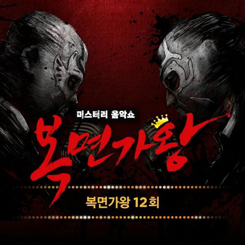 육성재 - 복면가왕 12회 앨범이미지