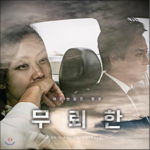 조영욱 - 무뢰한 OST 앨범이미지