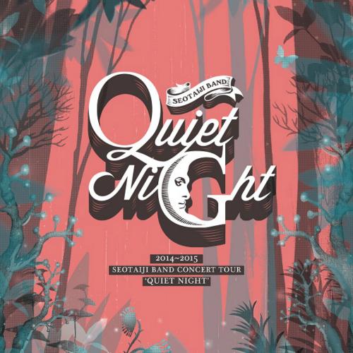 서태지 - 2014-2015 SEOTAIJI BAND CONCERT TOUR `QUIET NIGHT` 앨범이미지